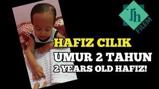 Hafiz 2 tahun (2 years old Hafiz) - Surah Al-Waaqi'ah