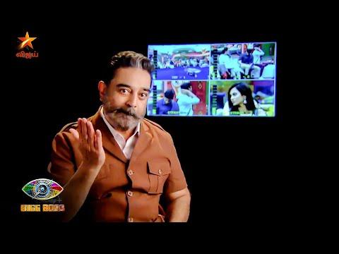 Kamal:'வீரம், காதல்,செண்டிமெண்ட்டுனு Biggboss House உள்ள சினிமா ஓடிட்டு இருக்கு! BB4| Day27 | Promo1