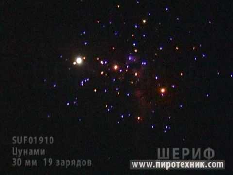 Fireworks SUF01910 19s 30мм Цунами Шериф www.pyro-ua.com  www.пиротехник.com