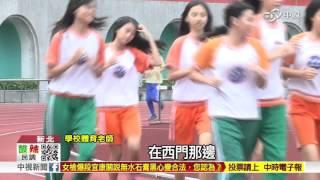 板橋運動場髒亂?!  跳蚤狂咬學生皮膚炎│中視新聞20151103