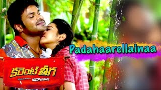 Padahaarellaina Song || Current Theega Full Video Songs || Sunny Leone, Manchu Manoj, Rakul Preet width=