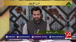 Noor e Quran | Surah An-Nur ki Fazeelat | Professor Mujahid Ahmed | 3 June 2018 | 92NewsHD