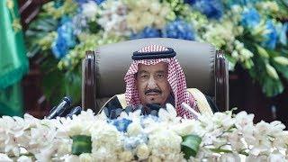 خطاب خادم الحرمين الشريفين في مجلس الشورى بمناسبة افتتاح أعمال السنة الثانية من الدورة السابعة 2017