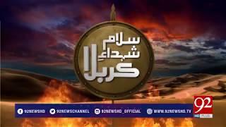 Shuhda-e-Karbla (Nonehlan-e-Panjtan ka sabr aur qurbaniyan) - 27 September 2017 - 92NewsHDPlus