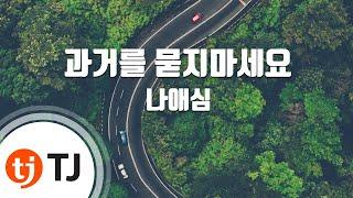 [TJ노래방] 과거를묻지마세요 - 나애심(Na, Ae-Sim) / TJ Karaoke