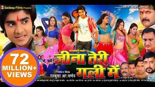 Jeena Teri Gali Mein - Super Hit Bhojpuri Movie 2016 - जीना तेरी गली में - New Bhojpuri Film width=