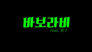[VIXX/라비] 바보라비 (feat. 방구)