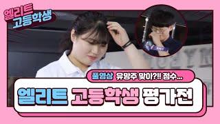 2020 화승그룹배 전국 볼링대회 엘리트 고등학생 선수 평가전 다시보기