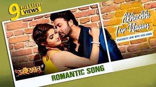 Likhechhi Tor Naam | Shakib Khan | Srabanti | Bhaijaan Elo Re | Romantic Song 2018 width=