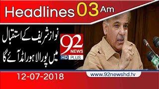 News Headlines | 3:00 AM | 12 July 2018 | 92NewsHD