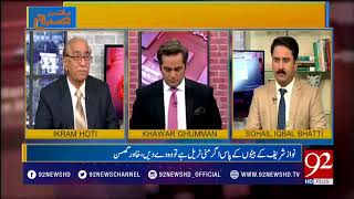 Bakhabar Subh | Discussion on caretaker PM | 22 May 2018 | 92NewsHD