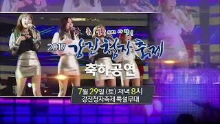 2017 강진청자축제 축하쇼예고,출연 : 오마이걸,이혜리,소명,오로라,류기진