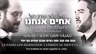 WE ARE BROTHERS. SALMO 133. NAFTALI KALFA & AARON RAZEL. Subtítulos.