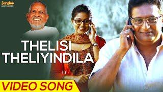 Thelisi Theliyindila Full Length Video Song  PrakashRaj   Sneha   Ilayaraja width=