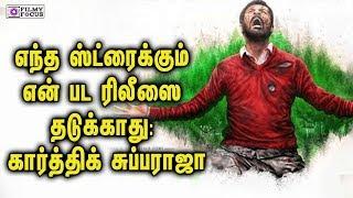 TAMIL NADU FILM STRIKE CANNOT STOP MERCURY RELEASE!? | Karthik Subbaraj | Prabhudeva | MERCURY