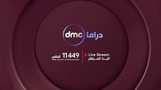 dmc Drama HD live   البث مباشر