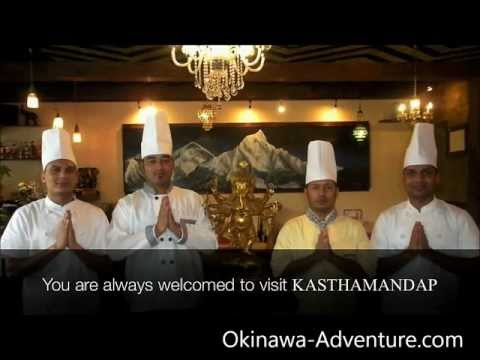 Kasthamandad – Nepal Curry – Okinawa-adventure