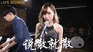 JC - 說散就散 | EDM Cover by 小露 Lucia (張聖子)& 賴暐哲 Steven Lai width=