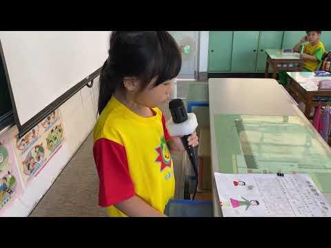 國字小老師15 - YouTube
