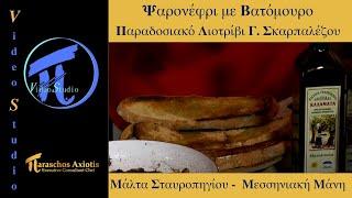 Ψαρονέφρι με Βατόμουρο Παραδοσιακό Λιοτρίβι / Γ. Σκαρπαλέζου Β΄