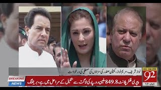NAB issued notices on plea for suspending sentence in Avenfield reference | 17 July 2018 | 92NewsHD