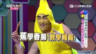 綜藝大熱門『條狀物擂台賽』|香蕉 大根