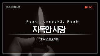 ➠ 지독한 사랑 (Feat. junseok2, Rea N) - 데니스프로젝트