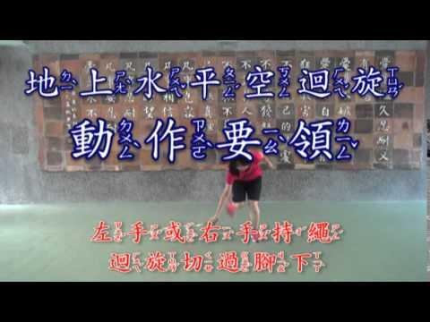 跳繩教學影片 - YouTube