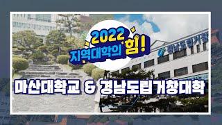 [2022 지역대학의 힘!] 마산대학교 & 경남도립거창대학 편 다시보기210903 다시보기