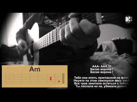 как играть на гитаре песню черное белое сборник Слушать сборник