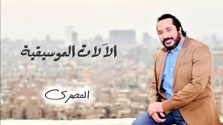 الآلات الموسيقية - علي الحجار | Ali El haggar - El2alat