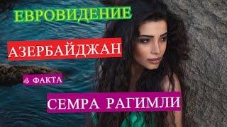 4 факта Семра Рагимли Азербайджан Евровидениие 2016 / Samra Rahimli Azerbaijan  Evrovidenie 2016