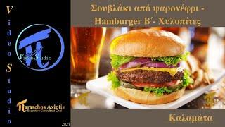 Σουβλάκι από ψαρονέφρι - Hamburger - Χυλοπίτες / K29 Β΄