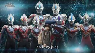 Ultraman Orb the chronicle intro 3