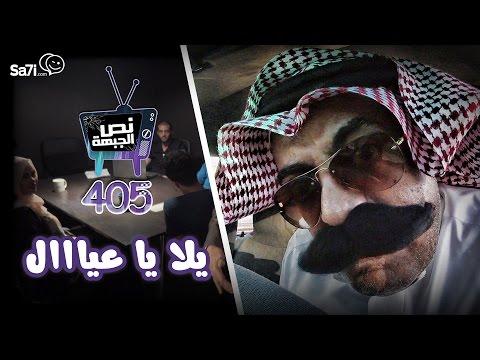 """#صاحي : """"نص الجبهة"""" 405 - يلا يا عيااال !"""