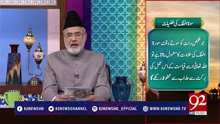 Nuskha:  Benefits of Surah Al Mulk- 20 April 2018 - 92NewsHDPlus