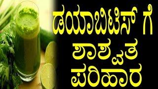 Permanent Cure for Diabetes in Kannada Health Tips | ಡಯಾಬಿಟಿಸ್ ಗೆ ಶಾಶ್ವತ ಪರಿಹಾರ | YOYO TV Kannada