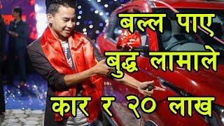 बल्ल पाए बुद्ध लामाले २० लाख र कार | Nepal idol Winner Buddha Lama