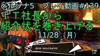 PS4 ペルソナ5 プレイ動画part139 ~IT社長から紹介状を巻き上げる 11/28(月)