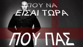 ΒΑΛΑΝΤΗΣ ~ ΠΟΥ ΝΑ ΕΙΣΑΙ ΤΩΡΑ ~ New Single 2012.