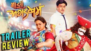 Maza Agadbam | Trailer Review | अगडबम सिनेमाचा ट्रेलर प्रेक्षकांच्या भेटीला! | Trupti Bhoir