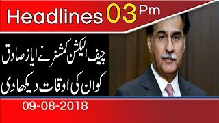 News Headlines | 3:00 pm | 9 August 2018 | 92NewsHD