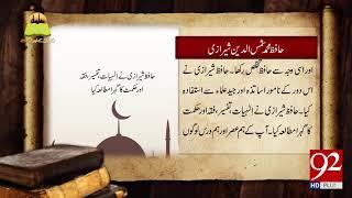 Tareekh ky Oraq sy: Hazrat shams ud Din Shirazi | 25 April 2018 | 92NewsHD