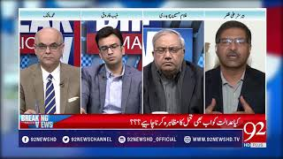 Breaking Views With Malick - 18 February 2018 - 92NewsHDPlus