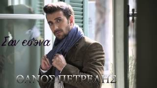 Θάνος Πετρέλης Σαν εσένα | Thanos Petrelis - San esena - Official Audio Release spot