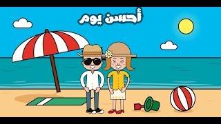 Abder - Ahssan Youm (Exclusive Music Video) | (أبدر- أحسن يوم (فيديو كليب حصري