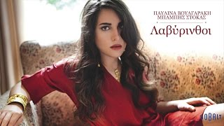 Παυλίνα Βουλγαράκη - Μπάμπης Στόκας - Λαβύρινθοι - Official Audio Release