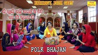 मैं फूली नहीं समाई बेबे धन के गुमान में   Haryanvi Bhajan | Folk Song 2019 | Rekha Garg