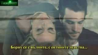 Bg Превод Nikos Vertis - Kratise me (fen video)