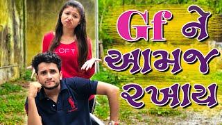 GF ને આમજ રખાય ||  dhaval domadiya